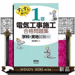 すらすら解ける!1級電気工事施工合格問題集         /  出版社-オーム社  -  [ 理工自然 ]  シリーズ- windybooks