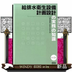 出版社  オーム社   著者  空気調和・衛生工学会   内容: 衛生設備技術者の必携書として長く支...