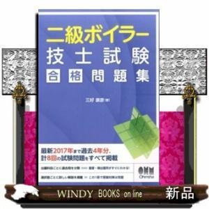 二級ボイラー技士試験合格問題集三好康彦 /