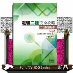 電験二種完全攻略 二次試験対応 改訂2版 過去問240問から体系的に学ぶ|windybooks