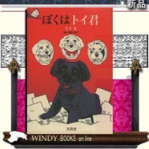 ぼくはトイ君                         /|windybooks