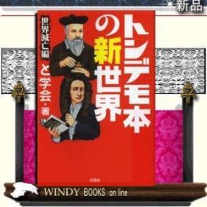 トンデモ本の新世界                      /|windybooks