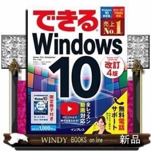 目次第1章 Windows10をはじめよう第2章 Windows10を使えるようにしよう第3章 Wi...