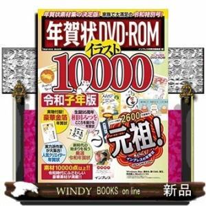 年賀状DVD−ROMイラスト10000  令和子年版