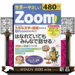 世界一やさしいZoom  はなれていてもみんなで話せる♪|windybooks