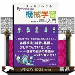 スッキリわかるPythonによる機械学習入門