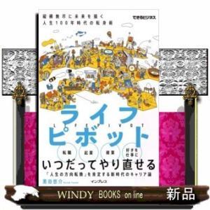 ライフピボット|windybooks