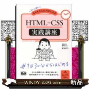 初心者からちゃんとしたプロになるHTML+CSS実践講座|windybooks