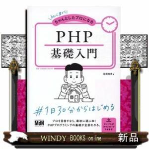 初心者からちゃんとしたプロになるPHP基礎入門|windybooks