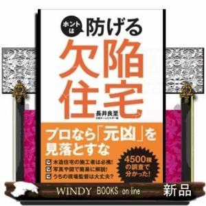 出版社  日経BPマーケティング   著者  長井良至   内容: 欠陥住宅は、ツボを押さえた監理で...