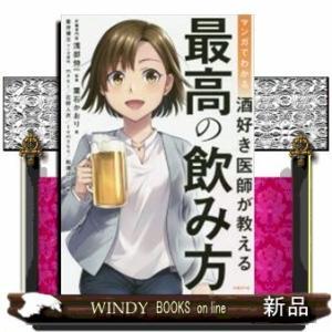 マンガでわかる 酒好き医師が教える 最高の飲み方 / 出版社  日経BPマーケティング   著者  ...