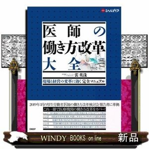 医師の働き方改革大全  現場と経営の変革に効く「完全マニュア|windybooks