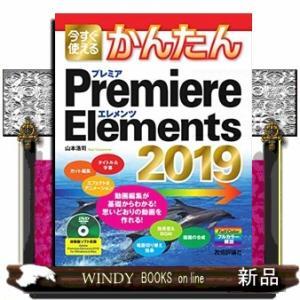 Premiere Elements 2019