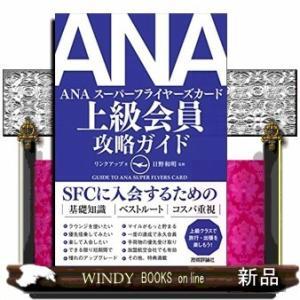 ANA 上級会員 攻略ガイド / 出版社  技術評論社   著者  リンクアップ   内容: 上級会...