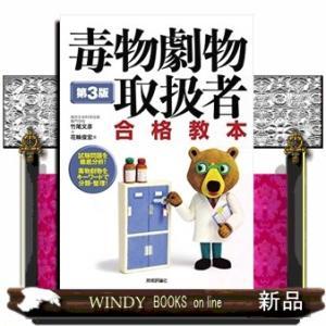 毒物劇物取扱者合格教本|windybooks