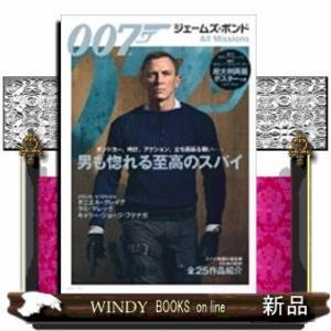 007ジェームズ・ボンドAll  Missions|windybooks