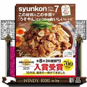 syunkonカフェごはん    7 windybooks
