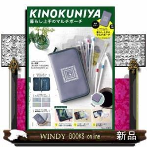 KINOKUNIYA暮らし上手のマルチポーチ|windybooks
