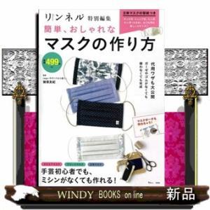 簡単、おしゃれなマスクの作り方 windybooks
