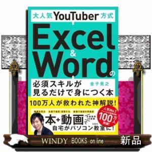 大人気YouTuber方式Excel &  Wordの必須ス|windybooks