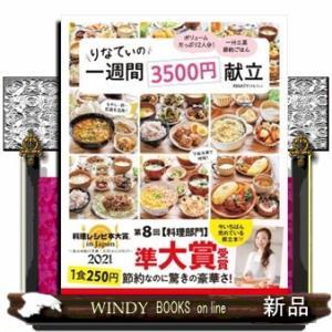 りなてぃの一週間3500円献立 windybooks