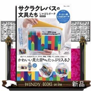 サクラクレパスの文具たちじゃばらポーチBOOK|windybooks