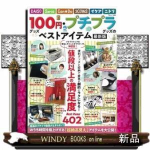 100円グッズ・プチプラグッズのベストアイテム  最新版 windybooks
