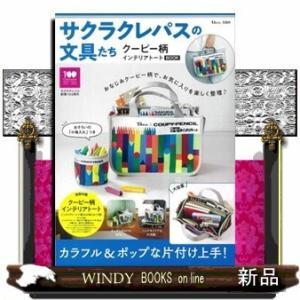 サクラクレパスの文具たちクーピー柄インテリアトートBOOK|windybooks
