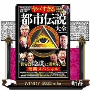 ヤバすぎる「都市伝説」大全世界は「陰謀」に満ちている!禁断ス|windybooks