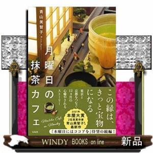 月曜日の抹茶カフェ windybooks