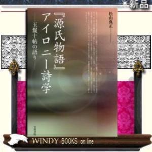 出版社  笠間書院       著者     松山典正   内容: 玉鬘と源氏、二人の関係を「アイロ...