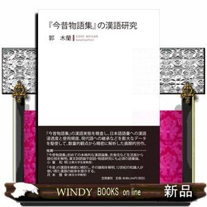 出版社  笠間書院   著者  郭木蘭   内容: 日本語語彙への漢語浸透度と使用頻度、現代語への継...
