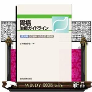胃癌治療ガイドライン 医師用 2018年1月改訂 第5版日本胃癌学会 / 出版社-金原出版 windybooks