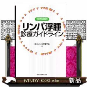 リンパ浮腫診療ガイドライン 2018年版日本リンパ浮腫学会 / 出版社-金原出版 windybooks