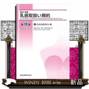 臨床・病理 乳癌取扱い規約 第18版日本乳癌学会 / 出版社-金原出版 windybooks