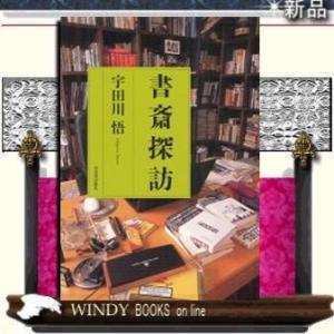 書斎探訪 /|windybooks