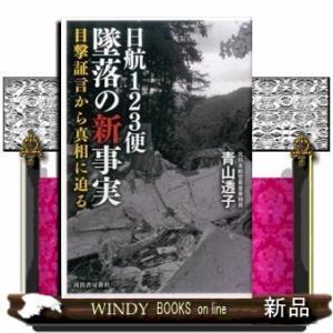 日航123便墜落の新事実  目撃証言から真相に迫る青山 透子 / 内容:事故ではなく事件か!?墜落現場特定と救助はなぜ遅れたのか。目撃された戦闘機の|windybooks