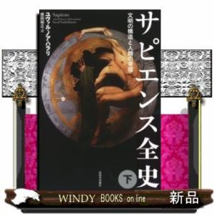 サピエンス全史 文明の構造と人類の幸福  下  下 windybooks