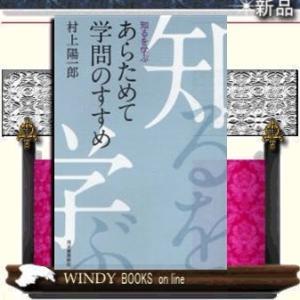 あらためて学問のすすめ /|windybooks