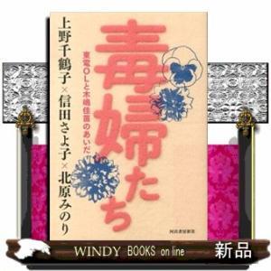 毒婦たち      /   河出書房新社  著 上野千鶴子...