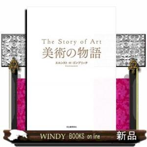 美術の物語|windybooks