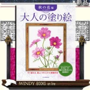 大人の塗り絵 すぐ塗れる、美しいオリジナル原画付き  秋の花編 windybooks