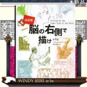 [内容]17カ国語以上に翻訳された本書は、世界で最も広く用いられているデッサン技法書です。絵を描く才...