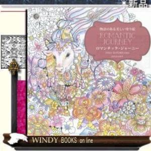 ロマンチック・ジャ−ニ−|windybooks