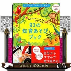 93の知育あそびブック 切りはなしていっぱいあそべる /|windybooks