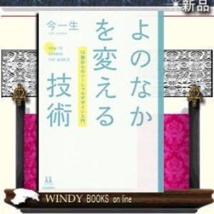 よのなかを変える技術 14歳からのソーシャルデザイン入門      /   河出書房新社  著 今一生|windybooks