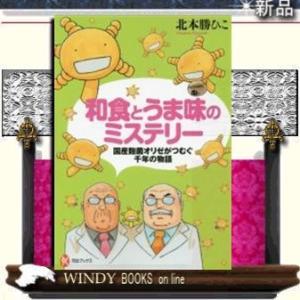 出版社  河出書房新社   著者  北本勝ひこ   内容: うま味を追求する独特の食文化「和食」が、...