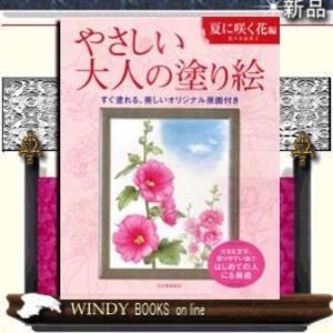 やさしい大人の塗り絵 塗りやすい絵で、はじめての人にも最適  夏に咲く花編 windybooks