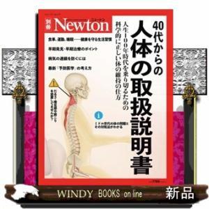 40代からの人体の取扱説明書 windybooks