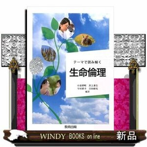 テーマで読み解く生命倫理|windybooks